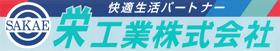 栄工業株式会社